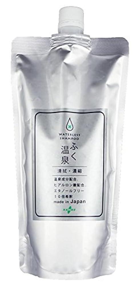 ピアース浪費流行ふくおんせん 石鹸の香り アルミパウチ濃縮タイプ 10倍希釈 約26回分 500ml