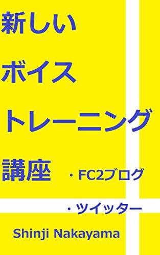 新しいボイストレーニング講座《FC2ブログ、ツイッター》