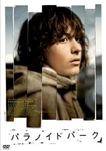 パラノイドパーク [DVD]