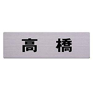 光 ステンレス表札 高橋 6×20cm カットシート貼テープ付 POS3003