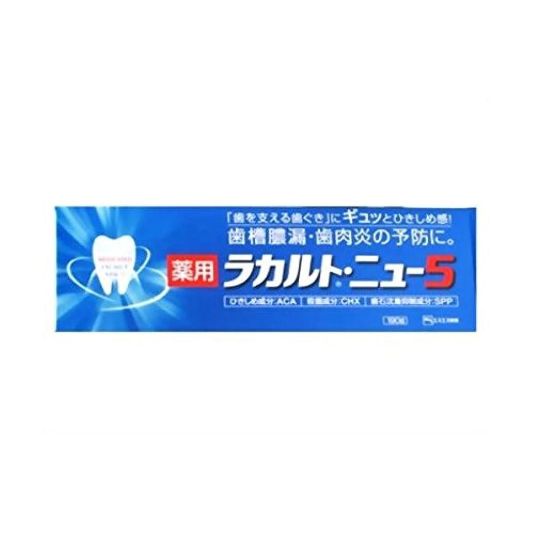 一般的にキャプション知恵【お徳用 3 セット】 薬用ラカルトニュー5 190g×3セット