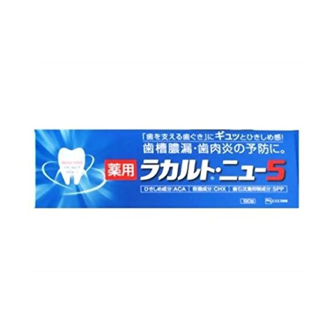 強要キルス興奮【お徳用 3 セット】 薬用ラカルトニュー5 190g×3セット