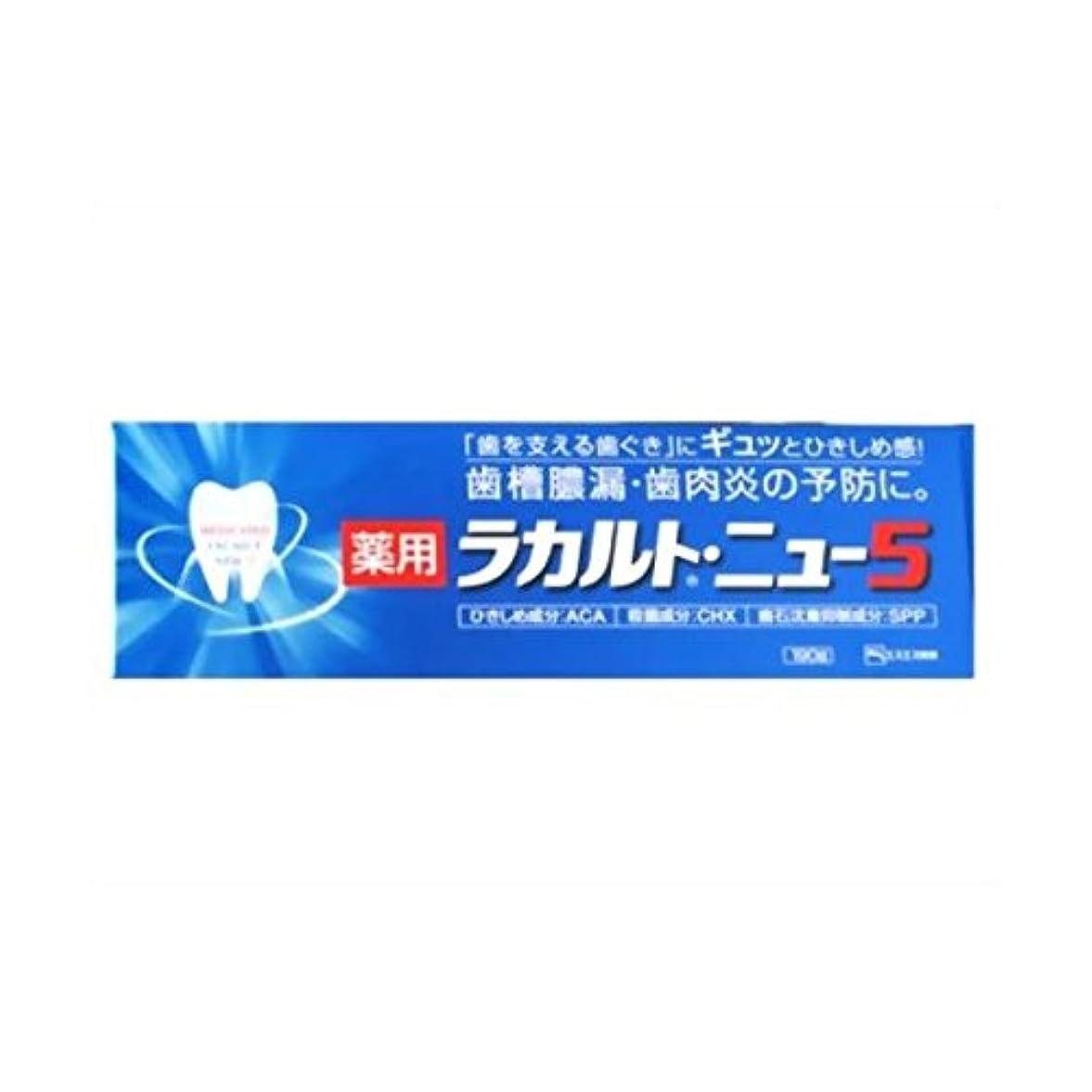 離れた閉塞悪性【お徳用 3 セット】 薬用ラカルトニュー5 190g×3セット