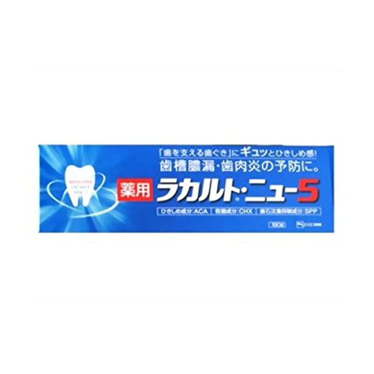 研磨剤モザイクピッチ【お徳用 3 セット】 薬用ラカルトニュー5 190g×3セット