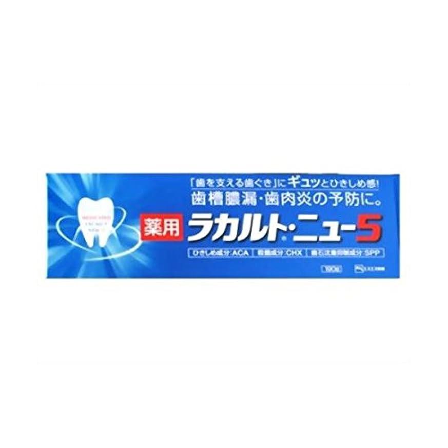 友だち扇動する分析的【お徳用 3 セット】 薬用ラカルトニュー5 190g×3セット