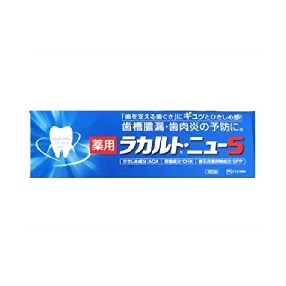 バスラップトップ控えめな【お徳用 3 セット】 薬用ラカルトニュー5 190g×3セット
