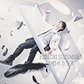 シロイカラス(DVD付)