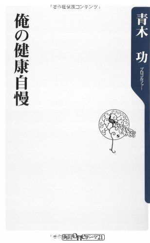 俺の健康自慢 (角川oneテーマ21)の詳細を見る