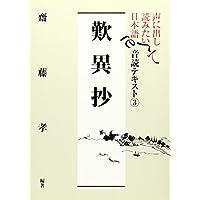 声に出して読みたい日本語 音読テキスト3 歎異抄
