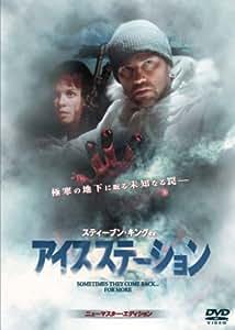 アイスステーション 特別価格版 [DVD]