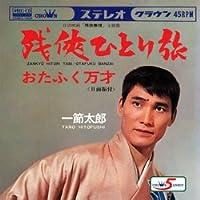 残侠ひとり旅 (MEG-CD)