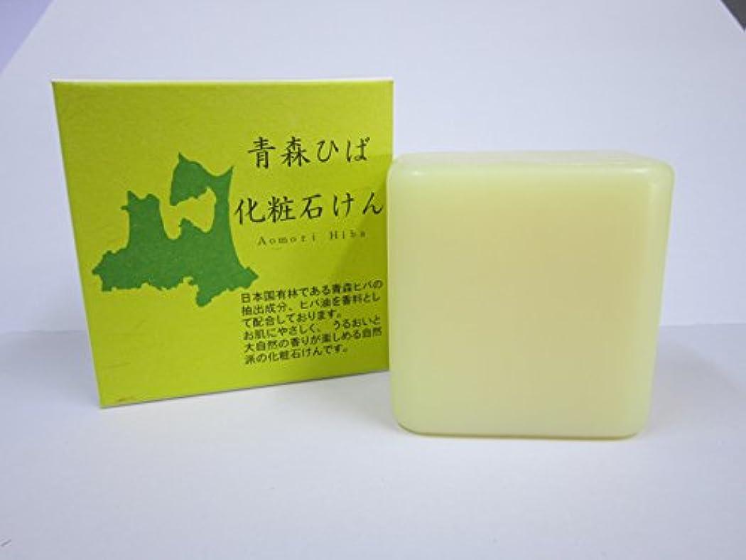 かすかな静けさ役立つ青森ひば化粧石けん 100g (旧名:ひばの森化粧石鹸)