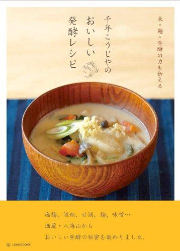 【酒蔵・八海山がたちあげた】千年こうじやのおいしい発酵レシピ
