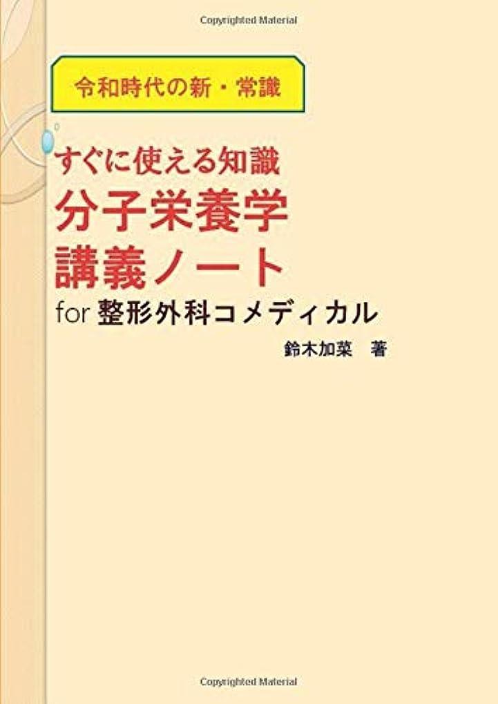 うまうま栄光の令和時代の新常識 すぐに使える知識 分子栄養学講義ノート