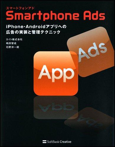 Smartphone Ads iPhone・Androidアプリへの広告の実装と管理テクニックの詳細を見る