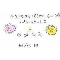 かたつむりのぼうけん 6~10巻 スペシャルセット2