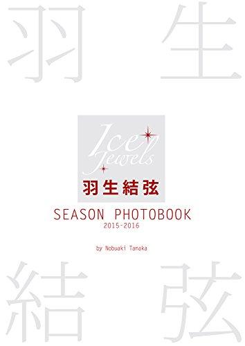 羽生結弦 SEASON PHOTOBOOK 2015-2016 (Ice Jewels特別編集)