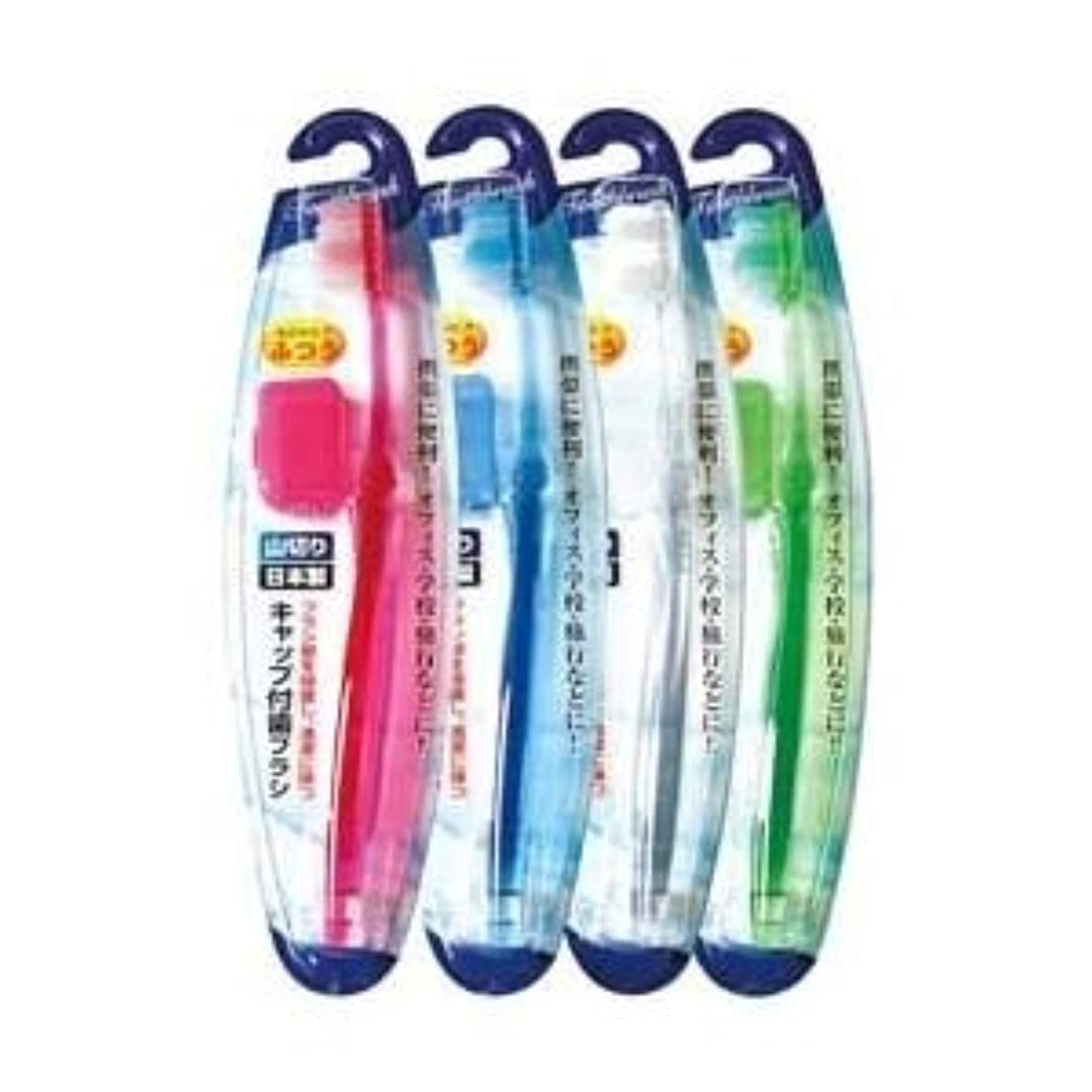 アイザック海賊ゴミ健康用品 キャップ付歯ブラシ山切りカット(ふつう)日本製 【12個セット】 41-209