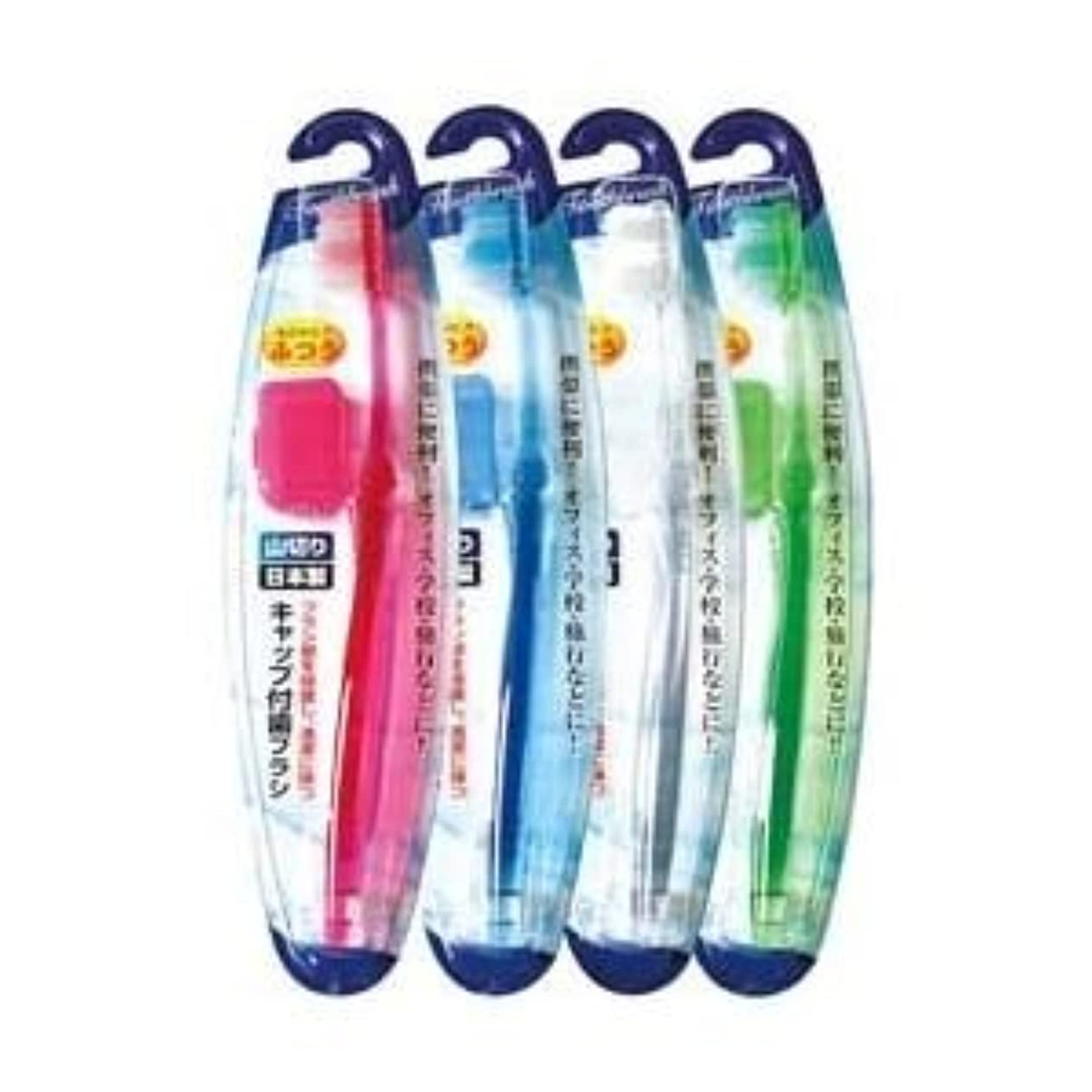 トリクル格差おもちゃキャップ付歯ブラシ山切りカット(ふつう)日本製 【12個セット】 41-209
