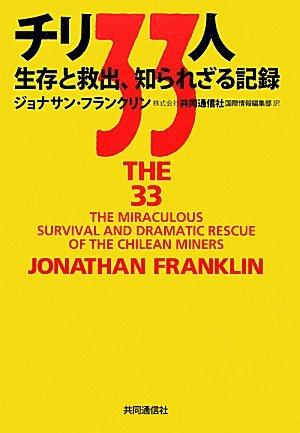 チリ33人 ~ 生存と救出、知られざる記録の詳細を見る