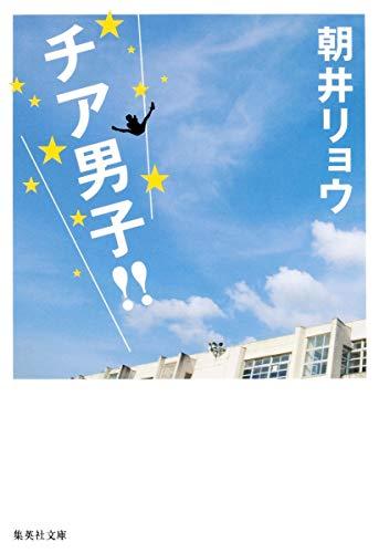 チア男子!! (集英社文庫)の詳細を見る