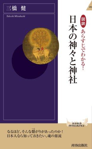 図説 あらすじでわかる! 日本の神々と神社 (青春新書INTELLIGENCE)