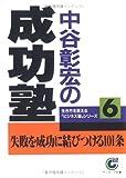 中谷彰宏の成功塾―生き方を変えるビジネス塾シリーズ〈6〉 (サンマーク文庫)