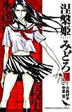 涅槃姫みどろ 6 (少年チャンピオン・コミックス)