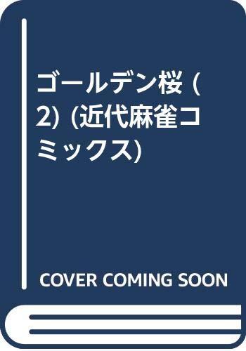 ゴールデン桜 2巻
