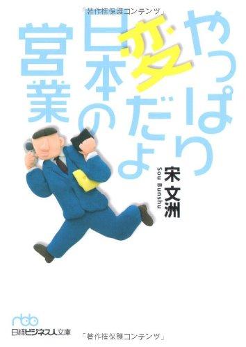 やっぱり変だよ日本の営業 (日経ビジネス人文庫)