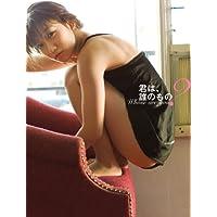 大島優子写真集 君は、誰のもの?