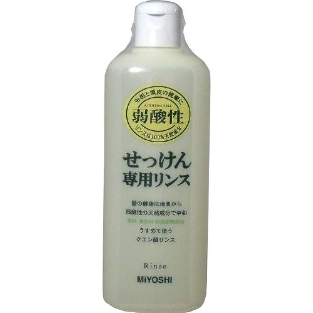 典型的なきらめく人生を作る髪の健康は地肌から、弱酸性の天然成分で中和!!香料、防腐剤、着色料無添加!うすめて使うクエン酸リンス!リンス 350mL【5個セット】