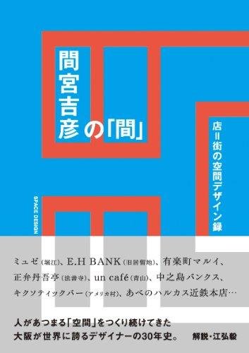 間宮吉彦の「間」   店=街の空間デザイン録