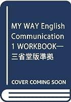 MY WAY English Communication 1 WORKBOOK―三省堂版準拠