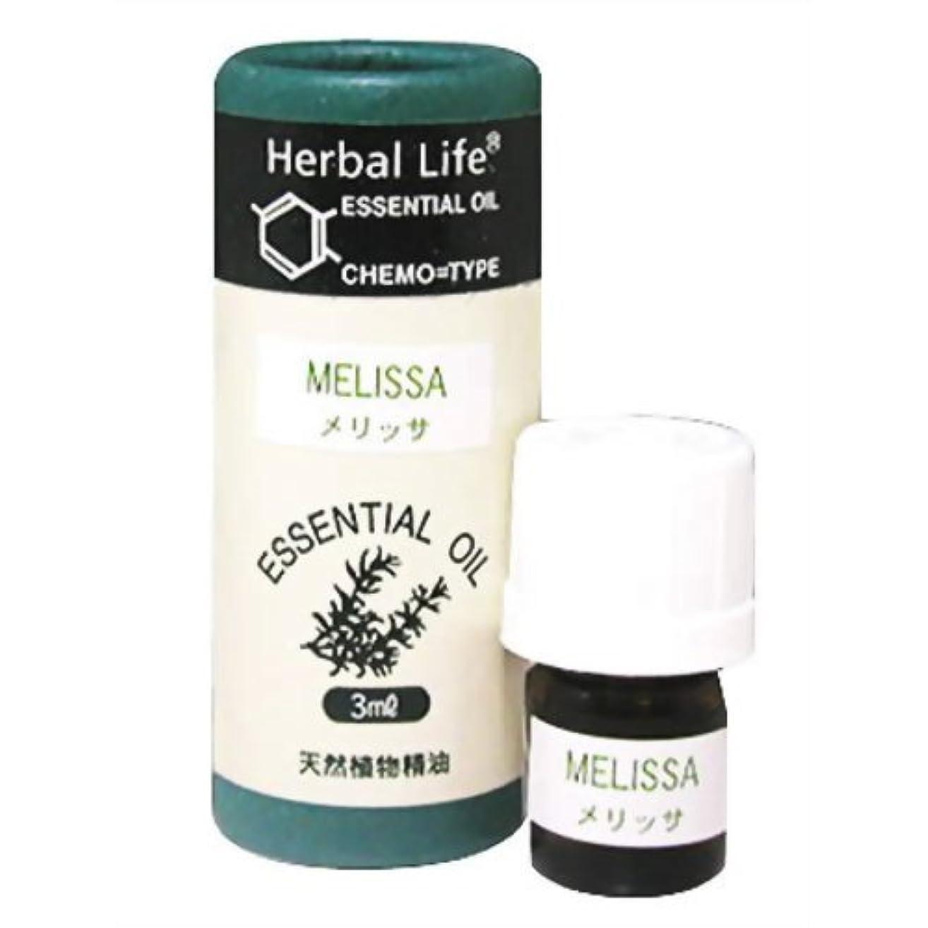 荷物たらい労働者Herbal Life メリッサ 3ml