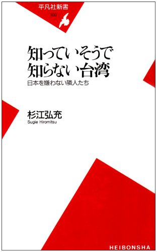 知っていそうで知らない台湾—日本を嫌わない隣人たち (平凡社新書)