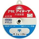 【アサヒ】 アイテープ24mm×25m 黒 (アイロン片面接着テープ)