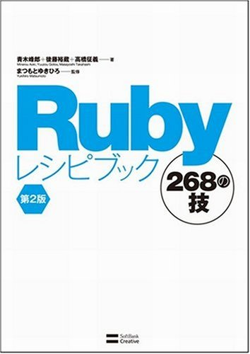 Rubyレシピブック 第2版 268の技の詳細を見る