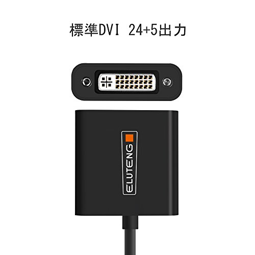 『ELUTENG Displayport DVI 変換 1080P フルHD 高解像度 DP DVI 変換ケーブル 25cm 延長 DP オス → DVI メス アダプター 金メッキ コネクタ ディスプレイポートDVIコード』の5枚目の画像