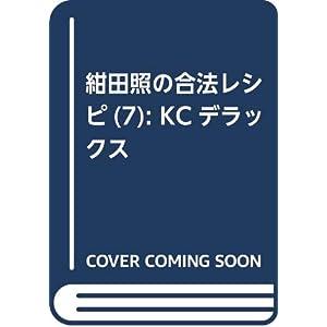 紺田照の合法レシピ(7) (KCデラックス 月刊少年マガジン)