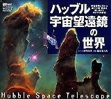 ハッブル宇宙望遠鏡の世界 Hubbl Space Telescope