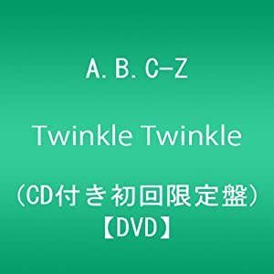 Twinkle Twinkle A.B.C-Z (CD付き初回限定盤)(予約購入先着特典:B2オリジナル特典ポスターなし) [DVD]
