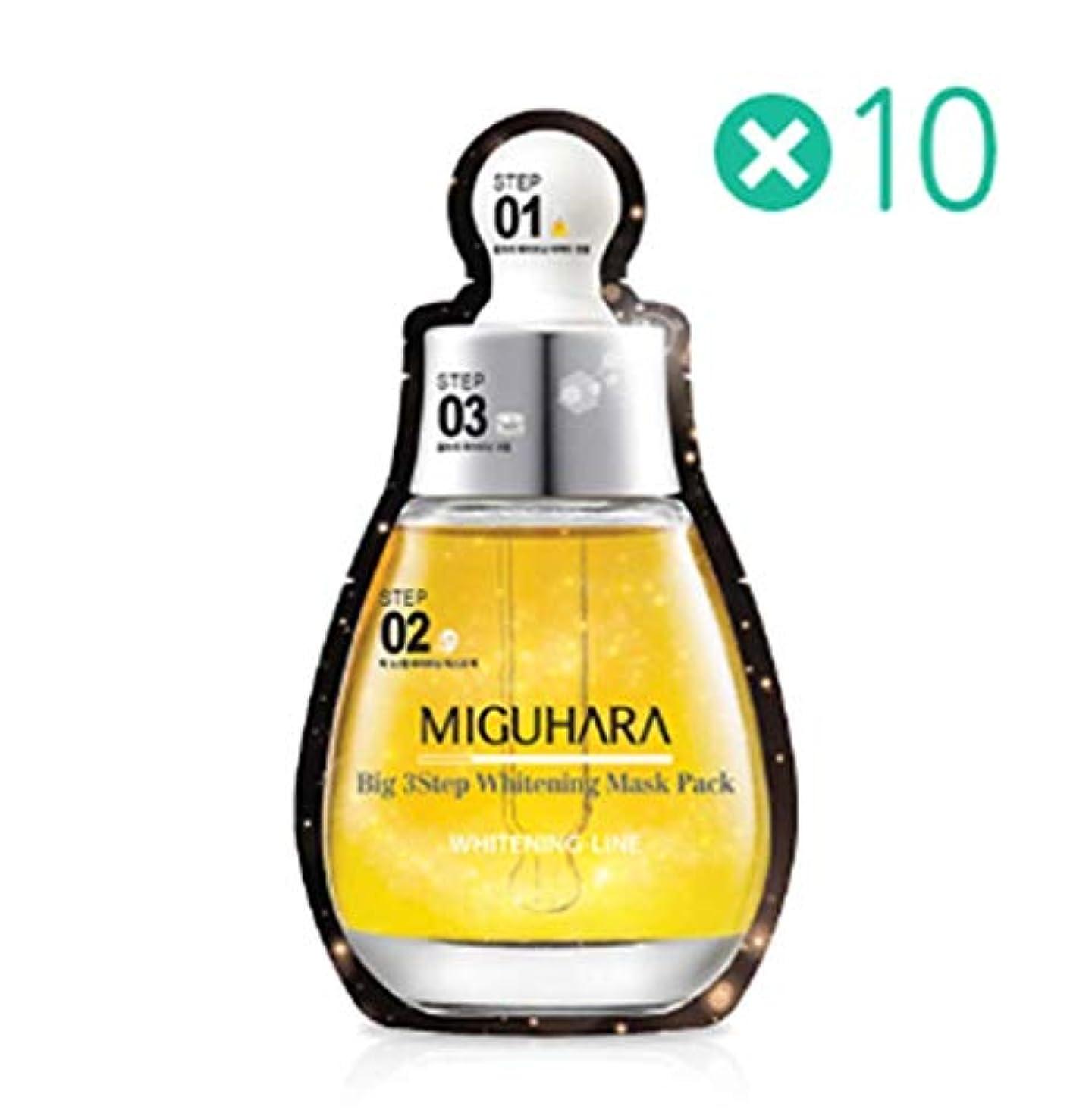 メーターしてはいけない大事にするMIGUHARA ビッグ 3ステップホワイトニングマスクパック/Big3 Step Whitening Mask Pack (1.7ml + 23ml + 1.7ml)*10PCS