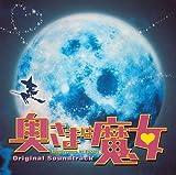 奥さまは魔女 Bewitched in Tokyo オリジナル・サウンドトラック(CCCD)