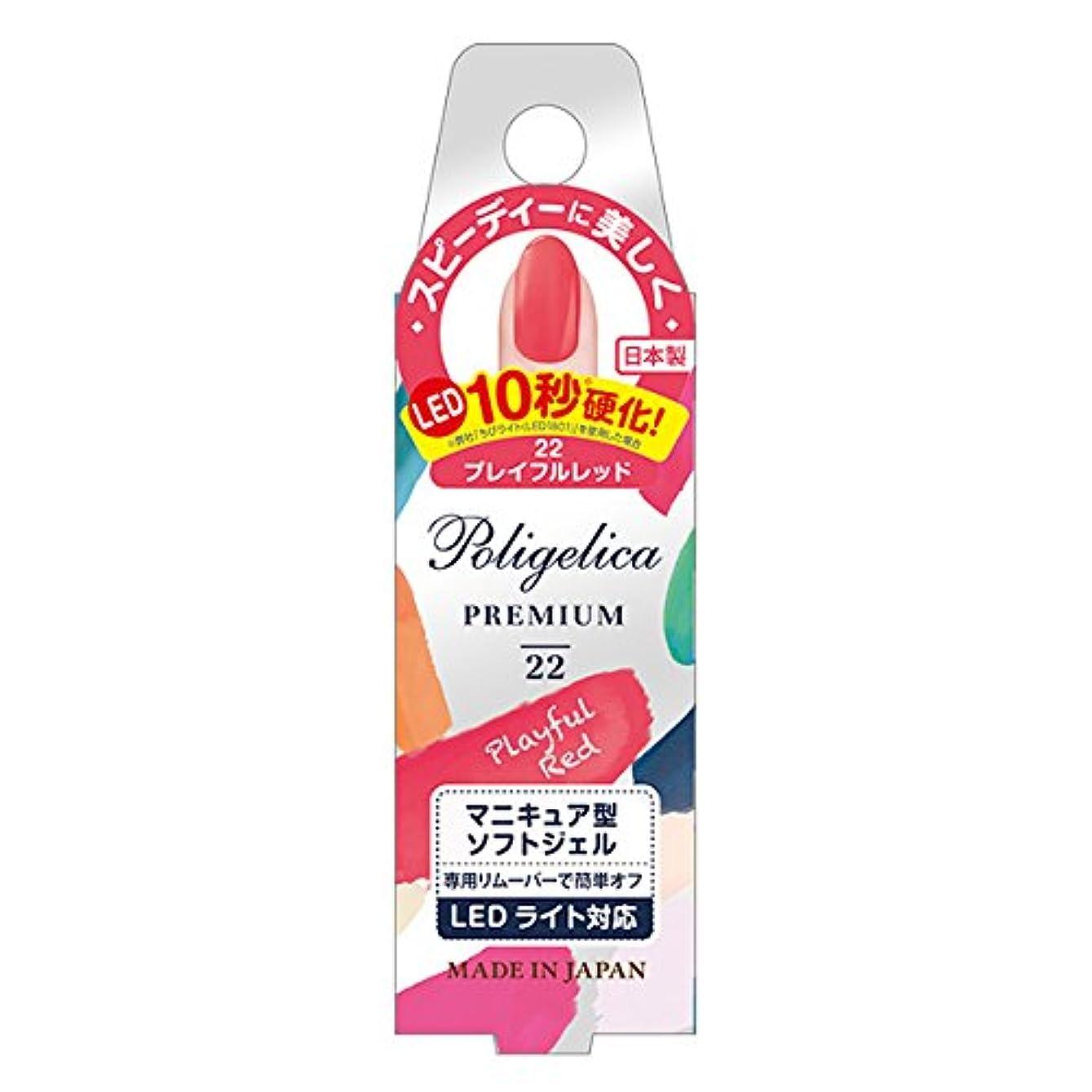 恋人精査現実BW ポリジェリカプレミアム カラージェル APGC 1022 プレイフルレッド (6g)