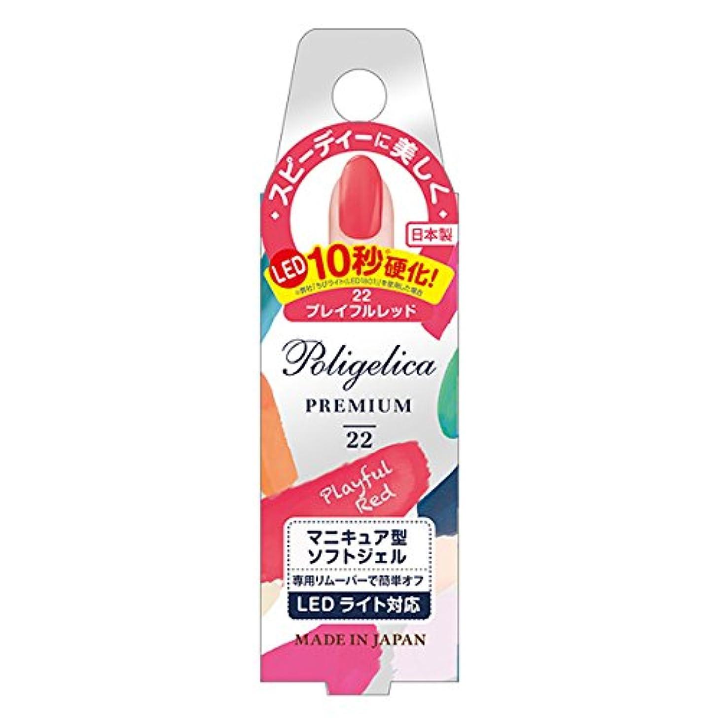 レンジ計算バラ色BW ポリジェリカプレミアム カラージェル APGC 1022 プレイフルレッド (6g)