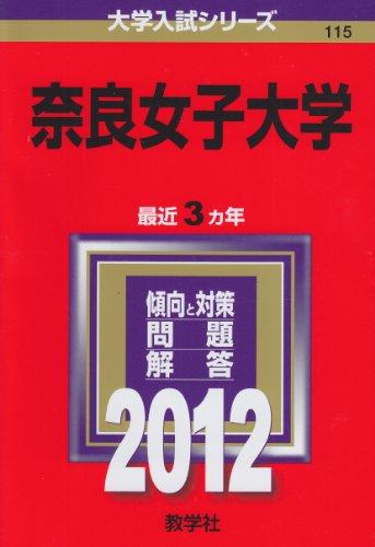 奈良女子大学 (2012年版 大学入試シリーズ)