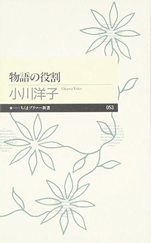 物語の役割 (ちくまプリマー新書)の詳細を見る