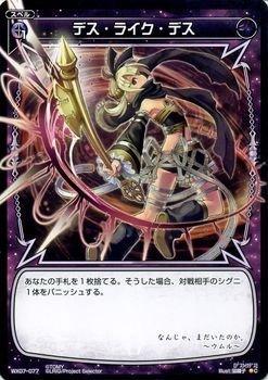 ウィクロス デス・ライク・デス ネクストセレクター(WX-07)/シングルカード