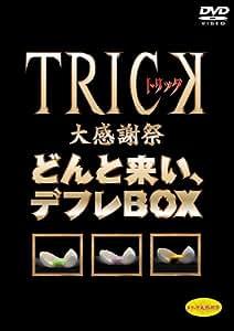 TRICK大感謝祭 どんと来い、デフレBOX (期間限定生産) [DVD]